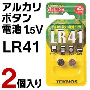 アルカリ電池 1個→10円以下 ボタン電池 LR41-2P お得な2個セット パワー長持ち アルカリコイン電池 1.5V 電子機器/ラジオ/時計/電卓 ◇ ボタン電池 TLR41-2S