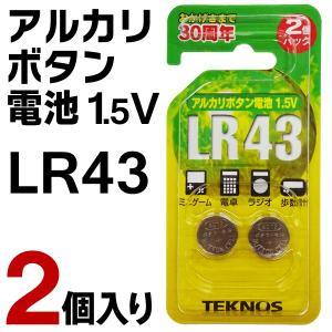 アルカリ電池 2個セット ボタン電池 LR43 1.5V-2P コイン電池 パワー長もち 人気 ラジオ/時計/電卓等に 2個入パックで激安19円!最安値 ◇ ボタン電池 TLR43-2S