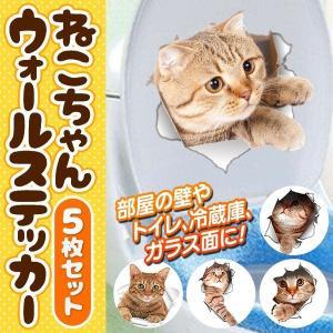 ウォールステッカー 5枚セット とびだす猫タイプ...の商品画像
