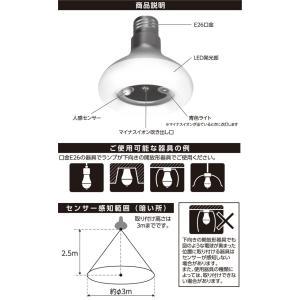 マイナスイオン発生器付 LED電球 人感センサー搭載&素早く消臭 トイレの消臭電球 E26 節電ライト 自動点灯/消灯 省エネ 玄関/脱衣所 ◇ イオン発生器付LED電球|i-shop777|11