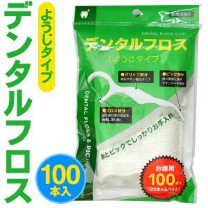 【大量100本入セット!!】キレイで健康な歯を保ちましょう!...
