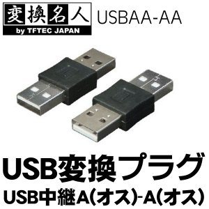 ドライバー不要!USB 中継A(オス)-A(オス)  変換プラグ 変換名人 HEN USBAタイプを中継するアダプター Windows8対応 4571284887909  激安セール ◇ USBAA-AA|i-shop777
