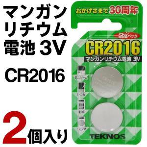 2個セット→激安9円!リチウム ボタン電池 CR2016 2P 3V コイン電池 バッテリー 電子機器 ラジオ 携帯ゲーム リモコン まとめ買い ◇ ボタン電池 TCR2016-2S|i-shop777