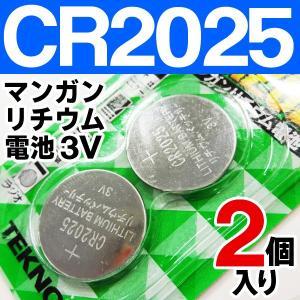 ボタン電池 2個セット CR2025 2P リチウムバッテリー 3V コイン電池 2個入パック 車用キーレスエントリー 腕時計 リモコン ラジオ等 ◇ ボタン電池 TCR2025-2S|i-shop777|02
