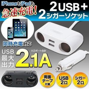 USBポート×シガー端子を増設!! 差すだけ簡単!車用 2USB+2連シガー マルチソケット 2.1A出力 24V/12V対応 iPhone.スマホ急速充電 通電ライト ◇ 120Wシガー|i-shop777