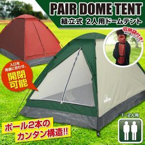 テント 2人用 ワイドな室内 本格 ドーム型テント 収納袋付き 二人用 軽量1.4kg 初心者も簡単組み立て メッシュ扉付 アウトドア キャンプ ◇ 2人用ドームテントHK|i-shop777