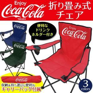 Coca-Cola 折りたたみ アウトドアチェア 限定モデル 便利なキャリーバッグ/ドリンクホルダー付き BBQ キャンプ 軽量 椅子 スポーツ観戦 ◇ コカ・コーラ チェア