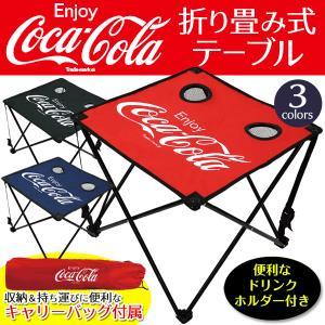 コカコーラ 限定モデル 折りたたみ アウトドアテーブル ドリンクホルダー付 持ち運びに便利 キャリーバッグ付属 コンパクト収納 キャンプ ◇ Coca-Cola テーブル
