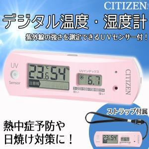 CITIZEN 高精度 UVセンサー付 デジタル温湿度計 シチズン 携帯型 温度計・湿度計 インフォームナビヴォル 光と音でお知らせ 熱中症対策 ◇ 温湿度計 8RD212-B13