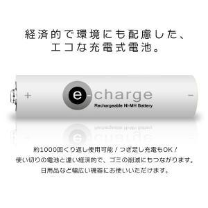 くり返し約1000回使える!単4形 充電池 2本入セット e-charge 単4 ニッケル水素充電池 2PCS スグ使える 充電式 乾電池 800mAh バッテリー ◇ 充電池NA-4UAE-2BP i-shop777 02