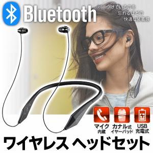PLANTRONICS ワイヤレスイヤホン Bluetooth 高性能ステレオヘッドセット 超軽量 iPhone バイブレーション着信通知 ノイズ軽減 イヤーバッド 最安 ◇ BackBeat100|i-shop777