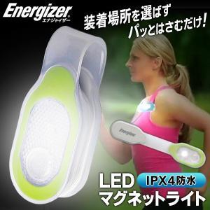 エナジャイザー LED 強力マグネットライト 防水設計 Energizer MGNLGTGR 全米NO.1メーカー 視認性が高いLEDライト 小型軽量 電池付 ◇ ENERGIZERライト:グリーン