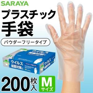 透明手袋 200枚セット SARAYA パウダーフリー 左右兼用 使い捨てグローブ 大量パック 伸縮性 薄手仕上げ 粉無しタイプ 手荒れ防止 掃除 ◇ プラスチック手袋 EVA