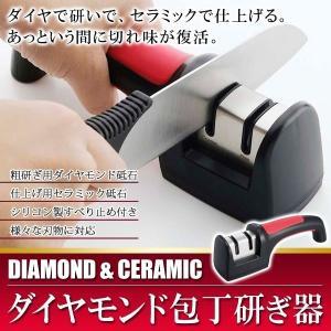 ダイヤモンド 包丁研ぎ器 セラミックシャープナー 刃物を通すだけ簡単 切れ味復活 クイック砥石 仕上...