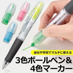 人気の4色蛍光マーカーペン & 3色ボールペン 1本7役 マ...