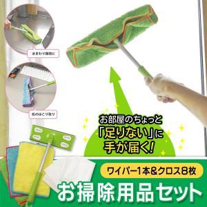 お掃除道具セット 超吸水マイクロファイバークロス+ドライクロ...