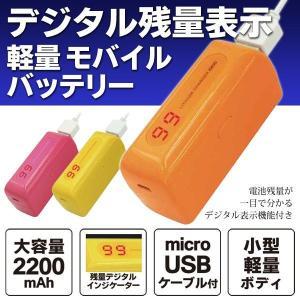 モバイルバッテリー 残量デジタル表示!軽量 ポータブルバッテリー2200mAh スマホ フル充電 USBポート iPhone ケーブル付属 リチウム充電器 ◇ バッテリーGD4208|i-shop777