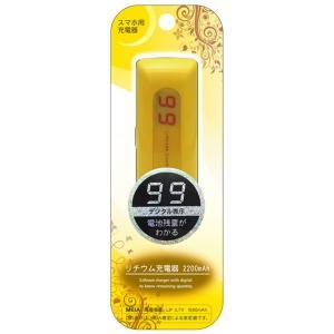 モバイルバッテリー 残量デジタル表示!軽量 ポータブルバッテリー2200mAh スマホ フル充電 USBポート iPhone ケーブル付属 リチウム充電器 ◇ バッテリーGD4208|i-shop777|06