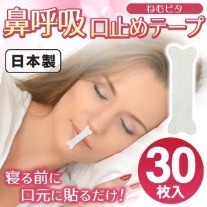 いびき対策 マウステープ 30日分セット 日本製 鼻呼吸 口止めテープ 30枚入 男女兼用 貼るだけ イビキ防止グッズ 口臭予防 ウイルス対策 TVで話題 ◇ ねむピタ|i-shop777