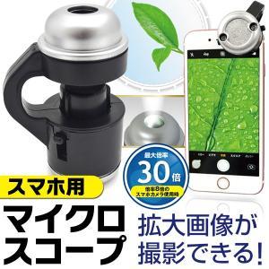 マイクロスコープ 30倍 スマートフォン用 拡大鏡 LEDライト付 小型 ワイヤレス顕微鏡 モバイル 高倍率ズーム 挟むだけ簡単クリップ式 自由研究 ◇ スマホ顕微鏡A|i-shop777