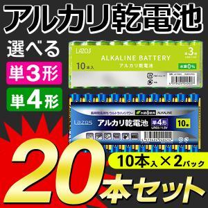 アルカリ乾電池 20本セット 単3形 単4形 ウルトラハイパワー 長もち 10本入パック×2個セット まとめ売り 1本→15円以下 LR6/LR03-20P 水銀ゼロ使用 ◇ LAZOS|i-shop777