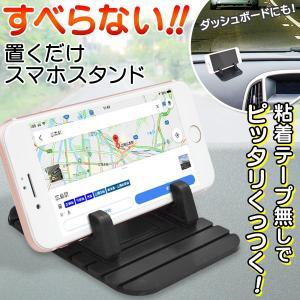 車載 スマホホルダー 滑り止めマット付 スマートフォン スタンド iPhone Android シリコン製 使う時だけピタッ設置 くり返し 車用 強力固定 ◇ 置くだけスタンド|i-shop777