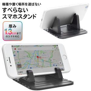 車載 スマホホルダー 滑り止めマット付 スマートフォン スタンド iPhone Android シリコン製 使う時だけピタッ設置 くり返し 車用 強力固定 ◇ 置くだけスタンド|i-shop777|02