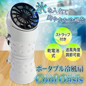 ポータブル 冷風扇 コードレス 卓上扇風機 2WAY スポッ...