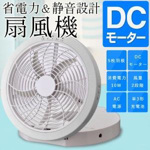 DCモーター採用 扇風機 リビングファン 静音 省エネ 2電...