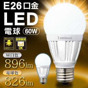 60W形相当 LED電球 E26 一般電球サイズ 896lm 電球色 昼白色 Luminous 明るさ広がる広配光タイプ 長寿命40000時間 電気代1/10 省エネ 節電グッズ ◇ LED電球EGD|i-shop777