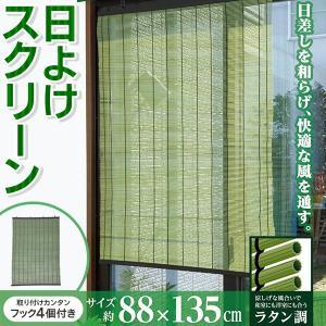 日よけ スクリーン 88cm×135cm 屋内・屋外用 すだれ 遮光 ガーデンシート 風を通して日光をカット 電気代の節約 省エネ 目隠し ◇ ラタン調 PPスクリーン 緑|i-shop777