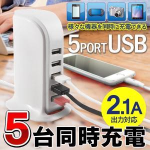 コンセント式 USB 5ポート 急速 スマホ充電器 ACアダプター付 2.1A モバイル機器 5台 同時充電 iPhone タブレット 高出力4a USBチャージャー ◇ 5ポートタワーA|i-shop777