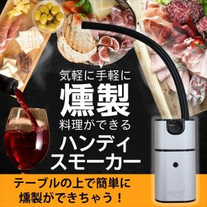 燻製器 ハンディスモーカー 2〜3分で手軽に作れる スモーク料理 コードレス 家庭用 燻製メーカー ...