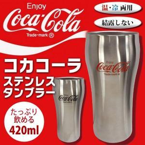コカ・コーラ Coca-Cola 真空断熱構造 ステンレスタンブラー 保冷/保温両用 420ml おしゃれ 高品質 つや消し加工 ロゴ入 激安 ◇ Coca-Cola サーモタンブラー
