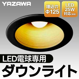 LED電球専用 ダウンライト 埋め込み式 照明器具 本体 YAZAWA 埋込穴Φ125mm 埋込高Φ153mm 口金E26 ブラック 天井面設置 フラット照明 限定 ◇ ヤザワ DLX2603BK|i-shop777