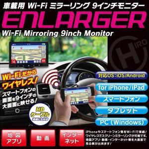 送料無料!多機能 Wi-Fi 9インチ液晶オンダッシュモニター 車載用 ナビゲーション 動画/地図アプリを大画面で HDMI ミラーリング スマホ ◇ 9型モニターENLARGER|i-shop777