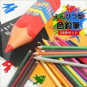 色鉛筆 24色セット 巨大な鉛筆ケース入り 圧倒的なボリューム感 アート用品 カラーえんぴつ 24本組 お絵かき 趣味 ぬりえ 店のPOP作り 数量限定品 ◇ 24色鉛筆|i-shop777