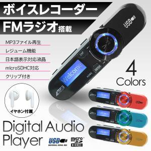 小型 ボイスレコーダー 録音機能 FMラジオ付 多機能 MP3オーディオプレーヤー 本体 充電式 見やすいデジタル液晶表示 SDHC対応 日本語表示 音楽再生 ◇ SP17|i-shop777