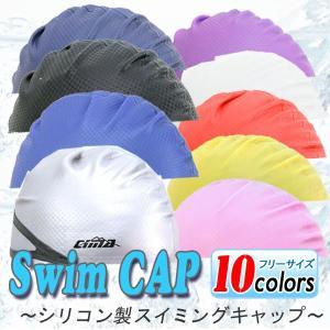 スイミングキャップ 水泳帽子 シリコン製 スイムキャップ 子供/大人用 フリーサイズ 水を通しにくい 頭にフィット 海 競泳 スポーツ 水遊び ◇ 水泳キャップ