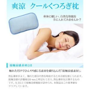 ひんやり クール枕 接触涼感 頭部を冷やす やさしい自然な快眠サポート 冷感まくら NEW うたたねマクラ さらさらパイル裏生地 健康グッズ ◇ クールくつろぎ枕
