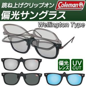 Coleman コールマン 2018年新作 ウェリントン型 跳ね上げ式 偏光レンズ クリップオン サングラス 眼鏡が偏光レンズに早変わり ロゴ入 ケース付 メンズ ◇ CL06|i-shop777