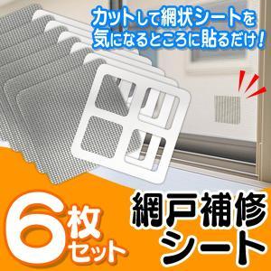 網戸用 かんたん補修シート 6枚セット 風を通す網状 サイズ10×10cm 破れた網に貼るだけ 両面...