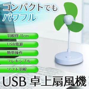 扇風機 フラワー 卓上ファン 11cm/3枚羽根 USBに差すだけ パワフル大風量 フレキシブル 角度調整自在 柔らかい安全羽根 Cute コンパクト ◇ USBフラワー扇風機|i-shop777