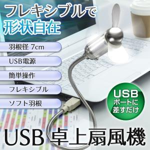 扇風機 スリム 卓上ファン 柔らかい安全羽根 USBに差すだけ パワフル大風量 フレキシブル ミニ扇風機 角度調整は自由自在 メタル ◇ USBフレキシブル扇風機US71F|i-shop777