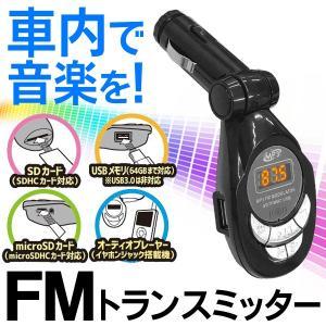 高性能 FMトランスミッター 車載用 USBメモリ SDカード対応 音楽データ 簡単再生 スマホ/タブレット直接接続 デジタル液晶 内装用品 ◇ トランスミッターLBR-CFM|i-shop777