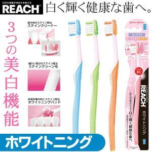 白く輝く健康な歯へ リーチ REACH ホワイトニング 歯ブラシ コンパクト ふつう ステインと歯垢を除去 3つの美白機能 しなやか極細毛 限定 ◇ NEWホワイトニング