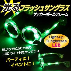ド派手に光る!ライティングメガネ LEDライト内蔵 3パターン点灯 ピカピカ 目立つ 眼鏡 サッカーボール型 パーティ おしゃれ 訳有 ◇ フラッシュサングラスC