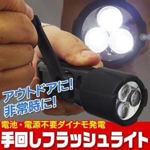 ハンディライト 日亜3LED 電池不要 ダイナモ...の商品画像