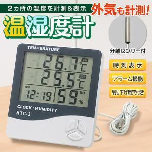 デジタル温度湿度計 アラーム時計機能付き 大きなデジタル液晶表示◎ 置き型/壁掛け両用 温度・湿度計 外気センサー計測 インテリア 卓上時計 ◇ 温湿度計HOU|i-shop777
