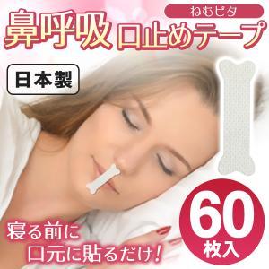 いびき対策 鼻呼吸 口止めテープ 60日分セット 貼るだけ 日本製 マウステープ 60枚入 男女兼用 イビキ防止グッズ 口臭予防 ウイルス対策 ◇ ねむピタ 2個セット i-shop777